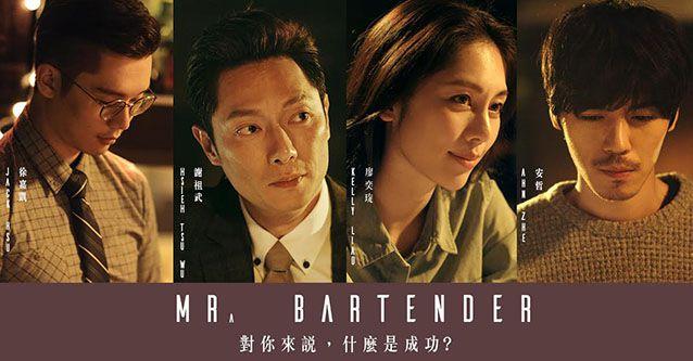 《Mr.Bartender》第二季 第2集:世界真的跟你想的一樣嗎?