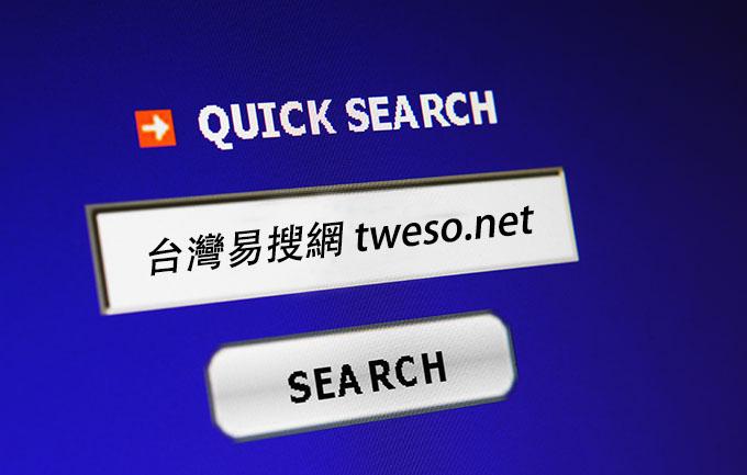 台灣易蒐網-最有效率的工商蒐尋平台網頁設計