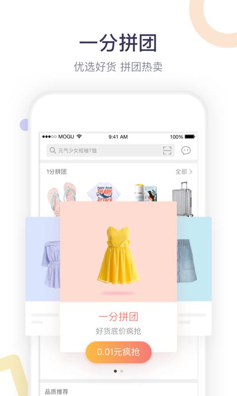 蘑菇街-迪麗熱巴代言~時尚搭配,女裝購物,買手直播