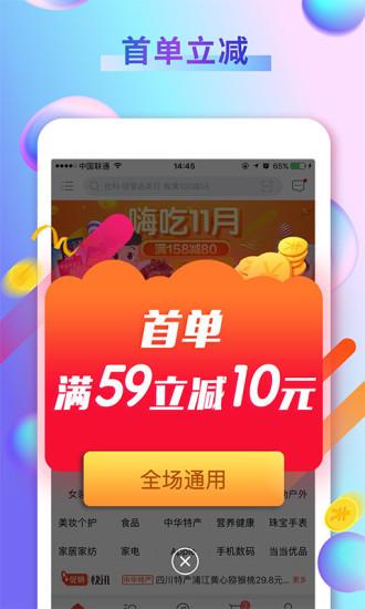 噹噹網-新人專享,全場滿59減10元