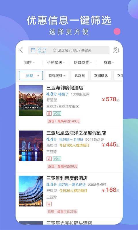 藝龍旅行網-訂酒店,用藝龍,省錢更省心!