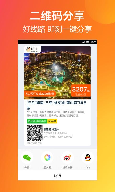 途牛-中國專業全面的旅遊網