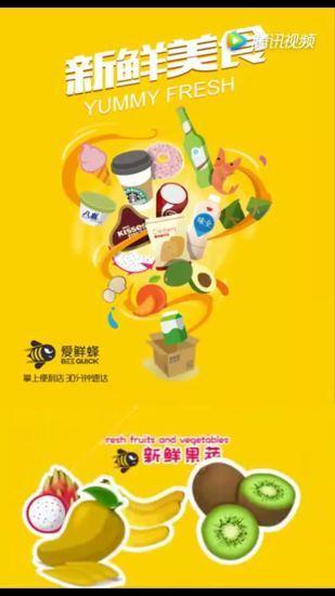 愛鮮蜂-水果冰飲零食酸奶30分鐘閃電送達