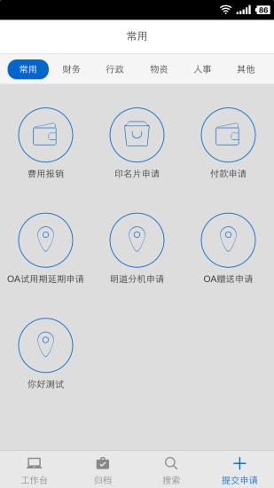 明道OA-明道OA是明道高級模式用戶獨享的企業應用之一。