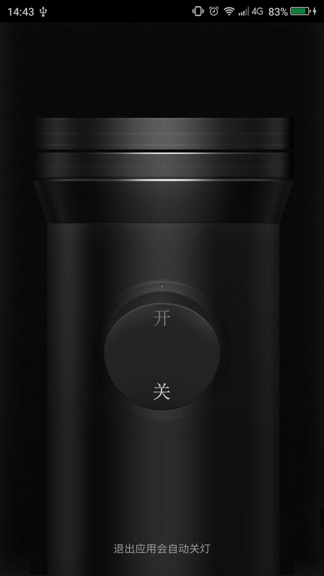 簡約手電筒-簡單、佔地兒小、沒廣告