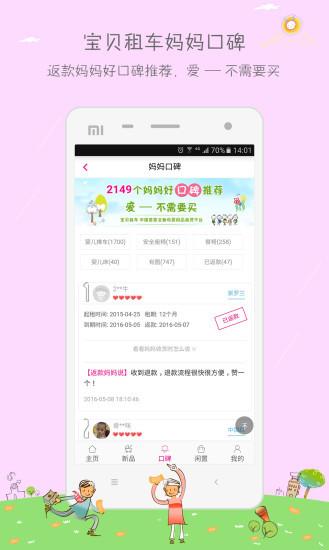 寶貝租車-全新大牌母嬰用品租賃服務平台