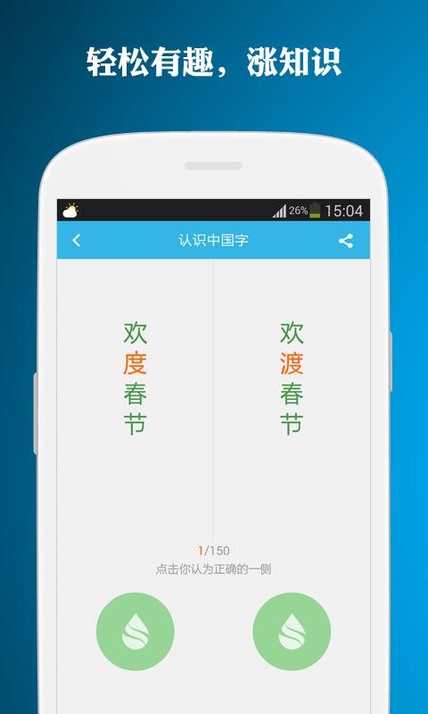 趣味中國字-趣味中國字