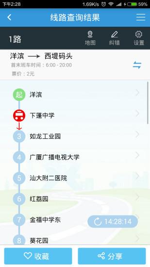 汕頭公交-汕頭便民公交路線查詢應用