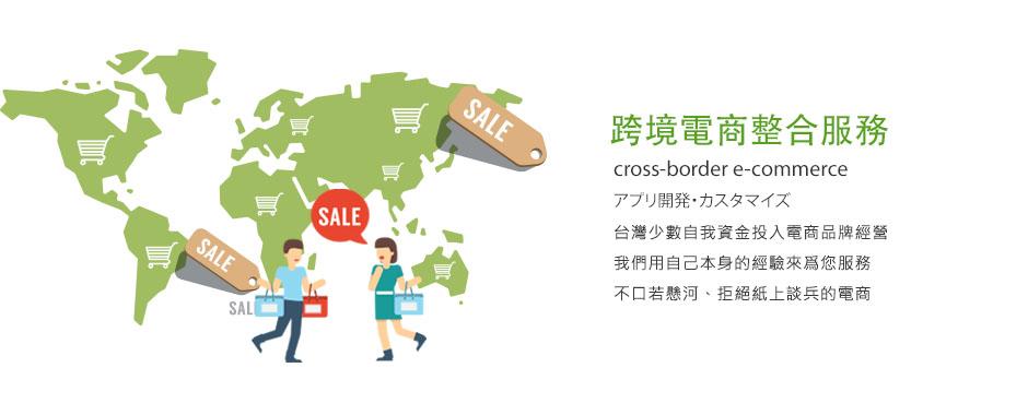 跨境電商整合服務