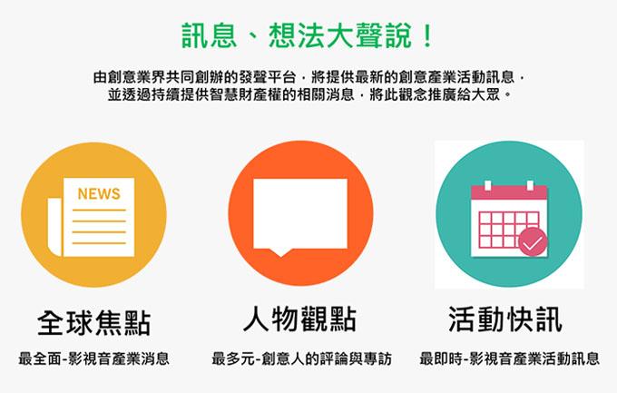 CueMe綜合平台資訊網站
