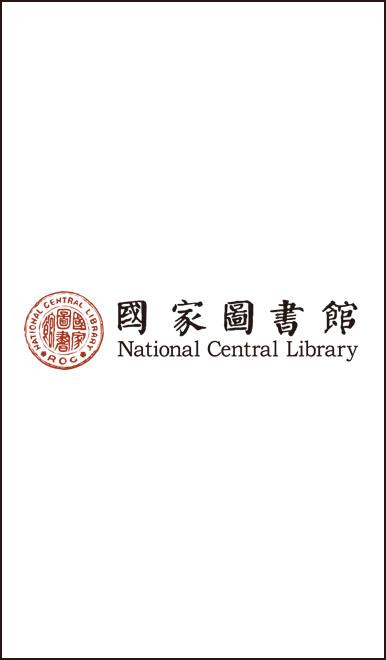 國家圖書館數位典藏系統(內部)