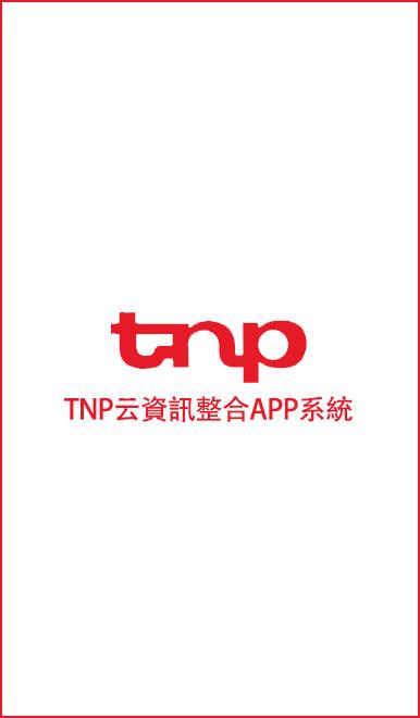 TNP云資訊APP整合系統